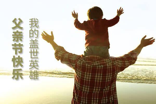 正创祝天下所有父亲,父亲节快乐