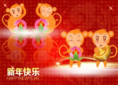 正创恭祝全国人民新春快乐,猴年大吉